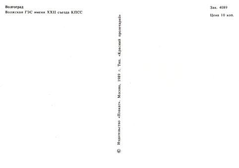 Почтовая открытка «Волгоград. Волжская ГЭС имени XXII съезда КПСС» - 1989г.