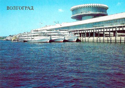 Почтовая открытка «Волгоград. Речной вокзал» - 1989г., СССР