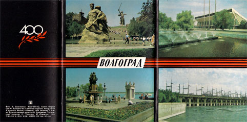Набор открыток «Волгоград - 400 лет» - 1989г., СССР