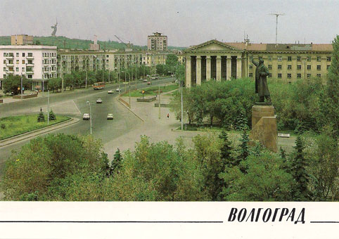 Почтовая открытка «Волгоград. Площадь В. И. Ленина» - 1989г., СССР