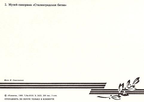 Почтовая открытка «Волгоград. Панорама «Сталинградская битва» - 1989г., СССР
