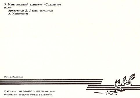 Почтовая открытка «Волгоград. Солдатское поле» - 1989г., СССР