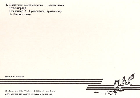 Почтовая открытка «Волгоград. Памятник комсомольцам» - 1989г., СССР