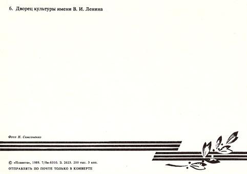 Почтовая открытка «Волгоград. Дворец культуры имени В. И. Ленина» - 1989г., СССР