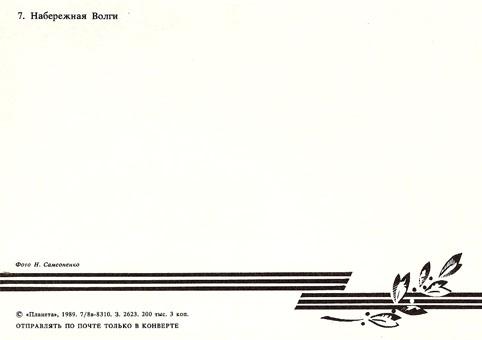 Почтовая открытка «Волгоград. Набережная Волги» - 1989г., СССР