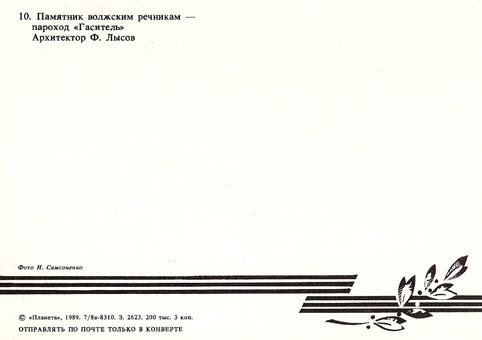 Почтовая открытка «Волгоград. Памятник речникам - пароход Гаситель» - 1989г.