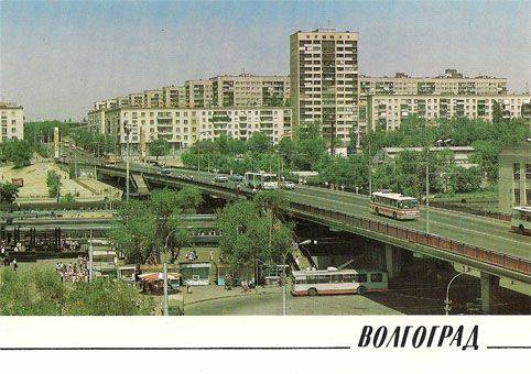 Почтовая открытка «Волгоград. Путепровод на Комсомольской улице» - 1989г., СССР