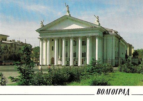 Почтовая открытка «Волгоград. Драматический театр» - 1989г., СССР