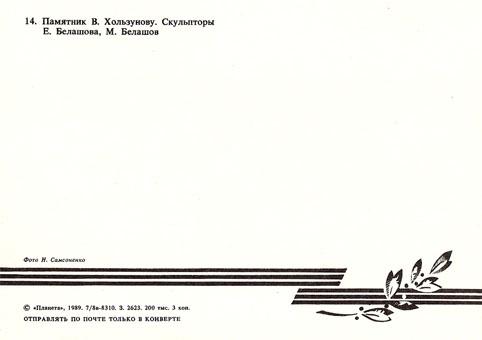 Почтовая открытка «Волгоград. Памятник В. Хользунову» - 1989г., СССР