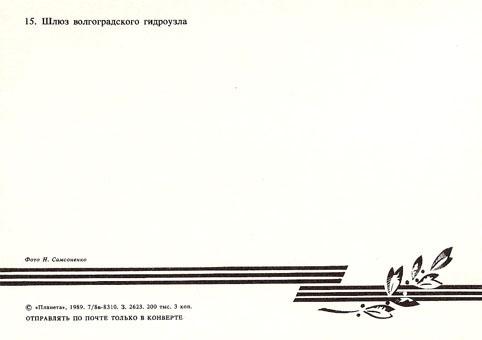 Почтовая открытка «Волгоград. Шлюз волгоградского гидроузла» - 1989г., СССР