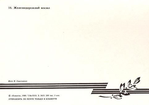 Почтовая открытка «Волгоград. Железнодорожный вокзал» - 1989г., СССР