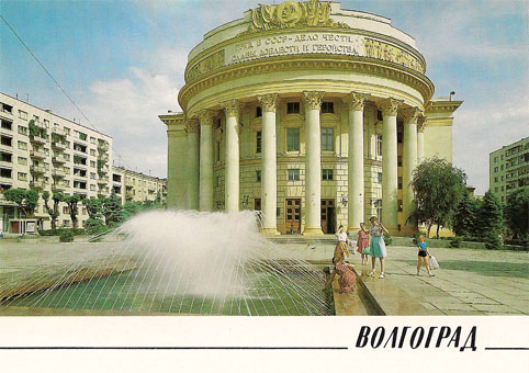 Почтовая открытка «Волгоград. Дворец культуры профсоюзов» - 1989г., СССР