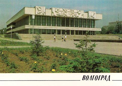 Почтовая открытка «Волгоград. Дом политпросвещения» - 1989г., СССР