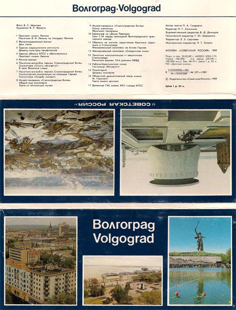 Набор открыток «Волгоград - Volgograd» - 1989г., СССР