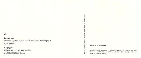 Почтовая открытка «Волгоград. Железнодорожный вокзал. Дом связи» - 1989г., СССР
