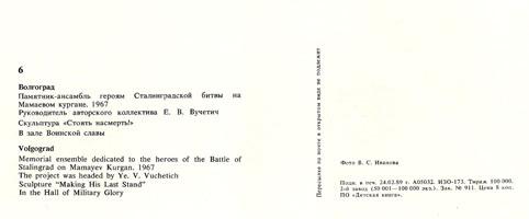 Почтовая открытка «Мамаев курган. Скульптура «Стоять насмерть!» - 1989г., СССР