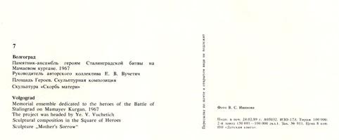 Почтовая открытка «Мамаев курган. Площадь Героев» - 1989г., СССР