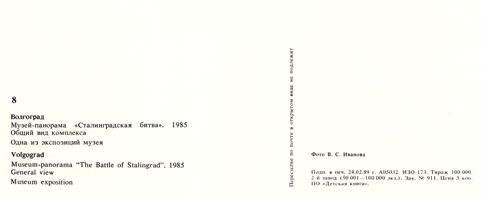 Почтовая открытка «Волгоград. Музей-панорама «Сталинградская битва» - 1989г.