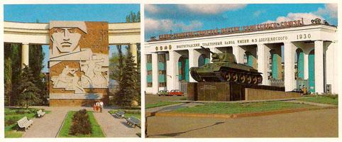 Почтовая открытка «Волгоград. Барельеф на «Доме Павлова» - 1989г., СССР