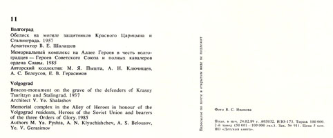 Почтовая открытка «Волгоград. Обелиск» - 1989г., СССР