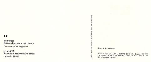 Почтовая открытка «Волгоград. Рабоче-Крестьянская улица» - 1989г., СССР