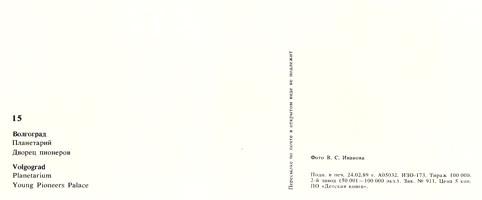 Почтовая открытка «Волгоград. Планетарий. Дворец пионеров» - 1989г., СССР