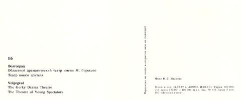 Почтовая открытка «Волгоград. Областной драматический театр» - 1989г., СССР