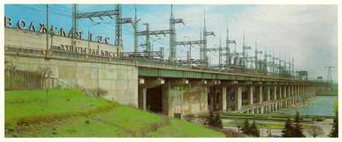 Почтовая открытка «Волжская ГЭС имени XXII съезда КПСС» - 1989г., СССР