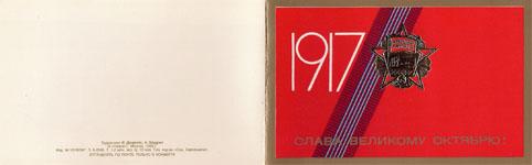 Почтовая открытка «1917. Слава Великому Октябрю!» - 1989г., СССР