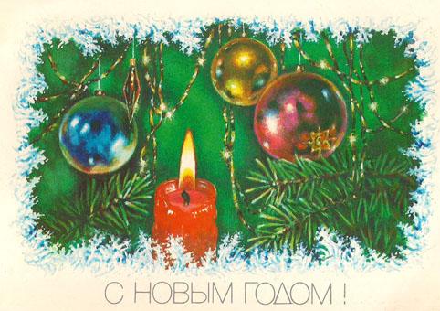 Почтовая открытка «С Новым годом!» - 1989г., СССР