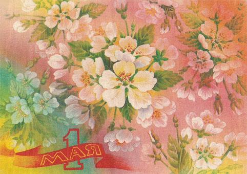 Почтовая открытка «1 Мая» - 1989г., СССР