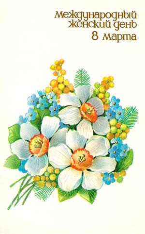 Почтовая открытка «Международный женский день 8 Марта» - 1989г., СССР