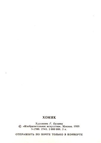 Почтовая открытка «Хомяк» - 1989г., СССР
