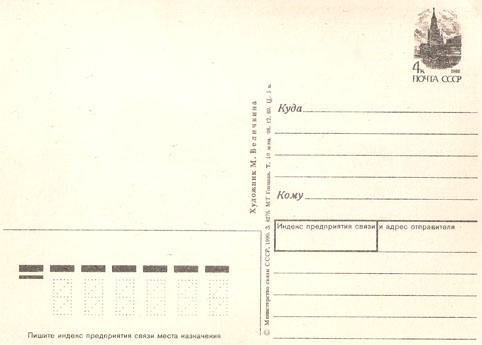 Почтовая открытка «Снегурочка» - 1990г., СССР