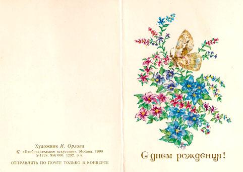 Почтовая открытка «С днем рождения!» - 1990г., СССР
