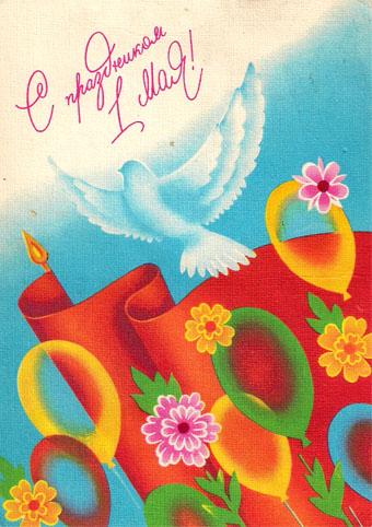 Почтовая открытка «С праздником 1 Мая!» - 1990г., СССР