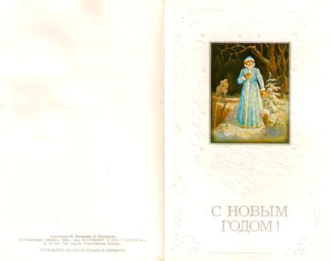 Почтовая открытка «С Новым годом!» - 1990г., СССР