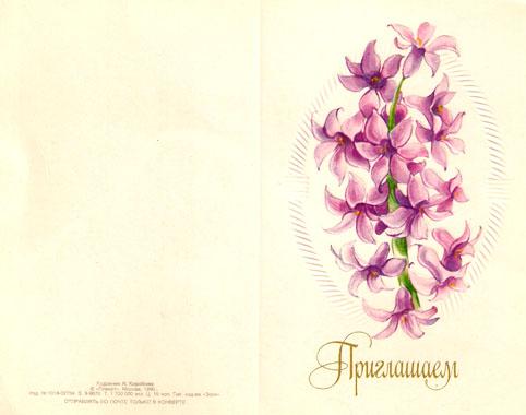 Почтовая открытка «Приглашаем» - 1990г., СССР