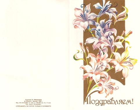 Почтовая открытка «Поздравляем!» - 1990г., СССР