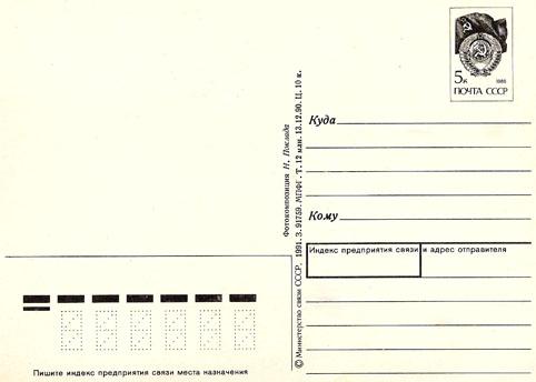 Почтовая открытка «С Новым годом!» - 1991г., СССР