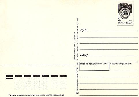 Почтовая открытка «Новогодний натюрморт» - 1991г., СССР