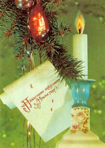 Почтовая открытка «Наилучшие пожелания в Новом году!» - 1991г., СССР