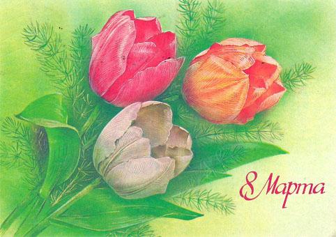 Почтовая открытка «8 Марта» - 1991г., СССР
