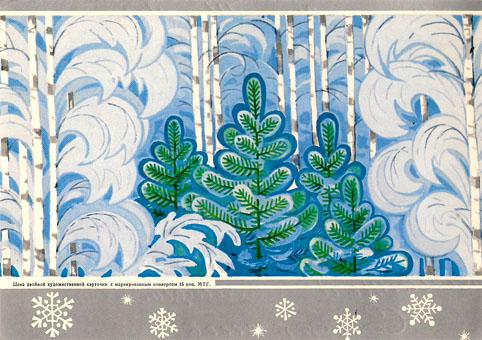 Почтовая открытка «С Новым годом!» - СССР