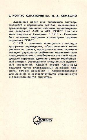 Почтовая открытка «Кисловодск. Корпус санатория им. Н. А. Семашко» - СССР