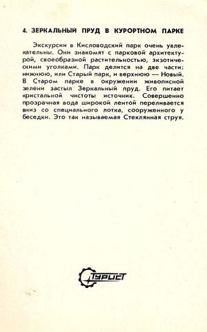 Почтовая открытка «Кисловодск. Зеркальный пруд в курортном парке» - СССР