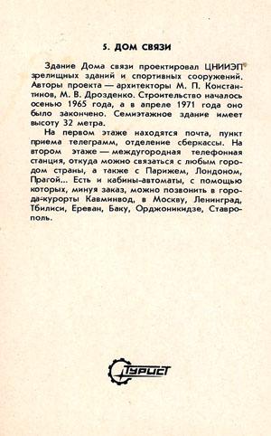 Почтовая открытка «Кисловодск. Дом связи» - СССР