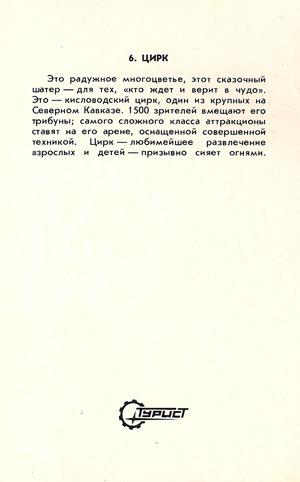 Почтовая открытка «Кисловодск. Цирк» - СССР