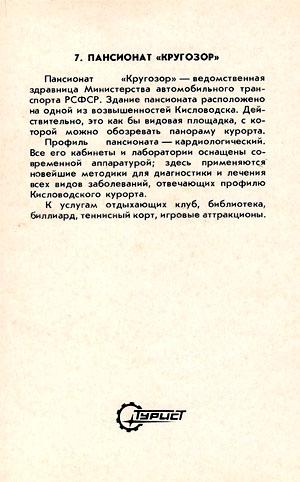 Почтовая открытка «Кисловодск. Пансионат «Кругозор» - СССР
