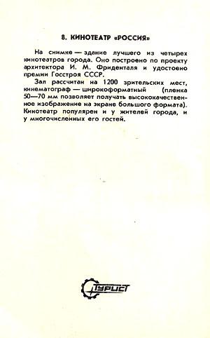 Почтовая открытка «Кисловодск. Кинотеатр «Россия» - СССР
